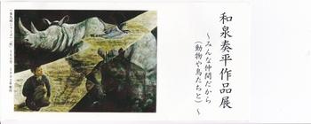 和泉奏平作品展_20171026_0001.jpg